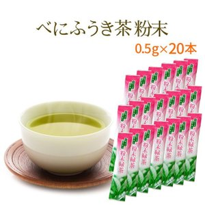 べにふうき 粉末 お茶 緑茶 静岡産 スティック 20P|kawamotoya