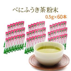 べにふうき 粉末 お茶 緑茶 静岡産 スティック 20P×3|kawamotoya
