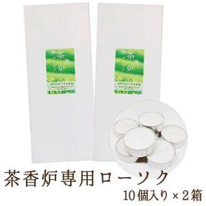茶香炉用のローソクです。 1箱にローソクが10ヶ入っています。 1ヶ灯し続けて約2〜3時間使用です。...