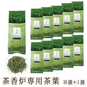 茶香炉専用茶葉 10本まとめて+1本サービス 茶香炉と相性抜群の専用茶葉 アロマ 茎茶 茶香炉|kawamotoya