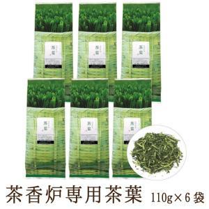 茶香炉専用茶葉 6セット 茶香炉と相性抜群の専用茶葉 アロマ 茎茶 茶香炉|kawamotoya