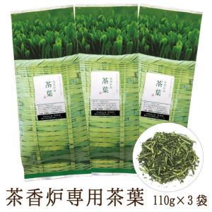 茶香炉専用 茶葉 3袋セット お茶 アロマ|kawamotoya