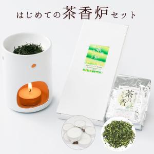 茶香炉 セット アロマ gift 初めて茶香炉セット|kawamotoya