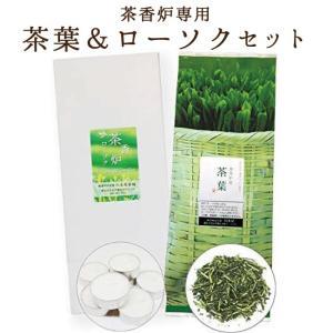 茶香炉専用茶葉 ロウソクセット アロマ 茎茶 茶香炉|kawamotoya