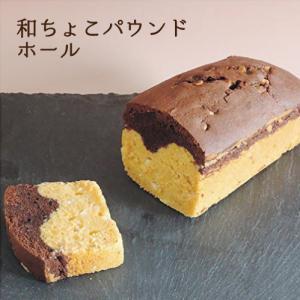 プレゼント ギフト パウンドケーキ ホールサイズ チョコチップ 和ちょこ gift|kawamotoya