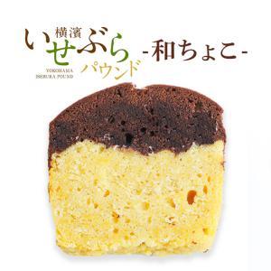 プレゼント ギフト パウンドケーキ ピースサイズチョコチップ 和ちょこ gift|kawamotoya