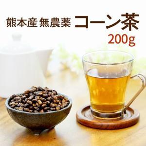 とうもろこし茶 コーン茶 国産 ノンカフェイン お茶 飲み物 200g おすすめ カフェインレス|kawamotoya