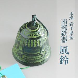 風鈴 南部鉄器 金属 つりがね 手作り ふうりん おしゃれ 金属製 日本製|kawamotoya