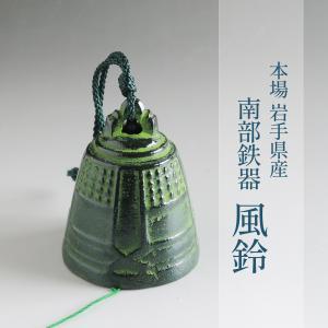 風鈴 南部鉄器 梵鐘 手作り 岩手産 ふうりん おしゃれ 日本製 オシャレ|kawamotoya