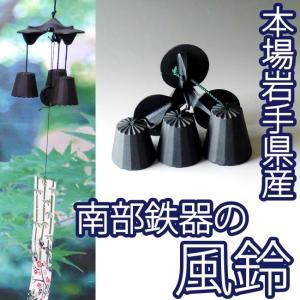 南部鉄器 風鈴 「三重奏」 手作り 岩手産 送料無料|kawamotoya