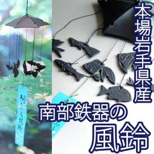 風鈴 南部鉄器「魚七匹」手作り 岩手産 送料無料 金属製 日本製|kawamotoya