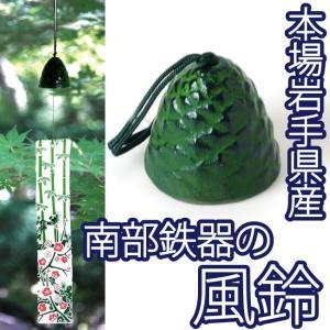 風鈴 南部鉄器  おしゃれ 手作り 松笠 金属製  ふうりん オシャレ|kawamotoya