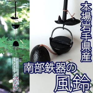 南部鉄器 風鈴「自在カギ」 手作り 岩手産 送料無料|kawamotoya
