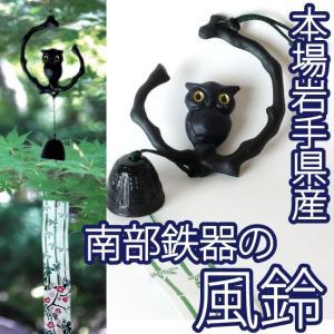 風鈴 南部鉄器 「みみずく」ふくろう 金属製 日本製 ふうりん|kawamotoya