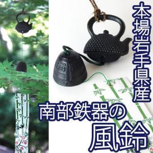 風鈴 南部鉄器 てつびん ふうりん おしゃれ 金属製 日本製|kawamotoya