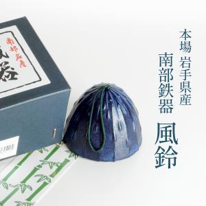 風鈴 南部鉄器 しずく 金属製 日本製手作り 岩手産|kawamotoya