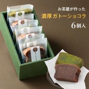 お菓子 おしゃれ プレゼント オシャレ詰め合わせ おかし チョコ ギフト ガトーショコラ 抹茶 ケーキ 6ピース|kawamotoya