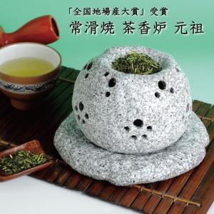 茶香炉 お茶 アロマ おしゃれ 本体のみ こうろ|kawamotoya