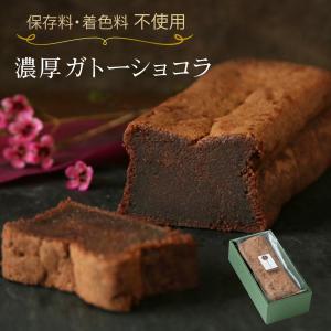 プレゼント スイーツ sweets present チョコレートケーキ ガトーショコラ ギフト お菓子 おしゃれ|kawamotoya