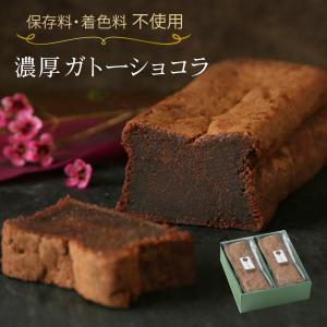プレゼントチョコ お茶屋の自家製 ガトーショコラ 2本セット お菓子|kawamotoya