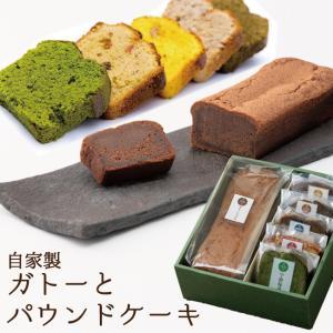 ギフト スイーツ sweets プレゼント present お菓子 チョコレートケーキ ガトーショコラとパウンド5個セット|kawamotoya