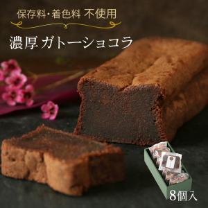 ガトーショコラ ピース 8個セット giftの画像