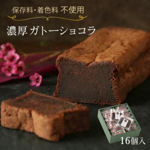 プレゼントスイーツ ガトーショコラ ピースサイズ 15個セット|kawamotoya