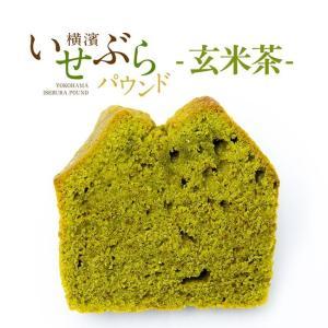 敬老の日 パウンドケーキ ギフト 「玄米茶」ワンピースカット プレゼント gift|kawamotoya