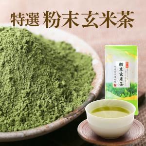 玄米茶 粉末茶 パウダー茶水出し 80g|kawamotoya