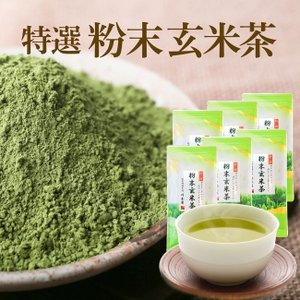 玄米茶 粉末茶 パウダー茶水出し80g×5|kawamotoya