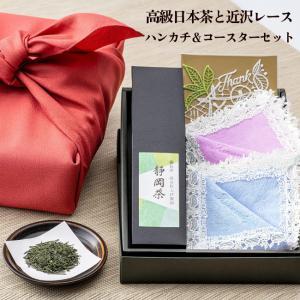 母の日 お茶 新茶 プレゼント ギフト 2021 おしゃれ タオルハンカチ 近沢レース コースター セット gift present オシャレ|kawamotoya