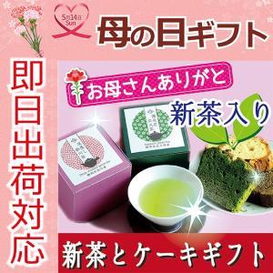 母の日 お茶 新茶 ギフト スイーツセット 日本茶 パウンド...