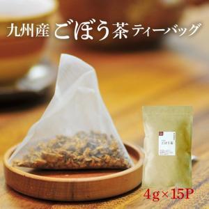 ごぼう茶 国産 ゴボウ茶 ティーバッグ 15P 人気 kawamotoya