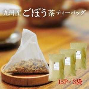 ごぼう茶 国産 ティーバッグ 送料無料15P×3セット kawamotoya