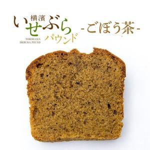 敬老の日 パウンドケーキ ギフト 「ごぼう茶」ワンピースカット プレゼント gift|kawamotoya