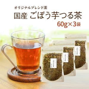 ごぼう茶 シモン茶 国産 ブレンド茶 60g×3袋セット