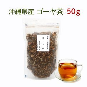 ゴーヤ茶 ノンカフェイン 健康茶 沖縄県産 50g 送料無料 お試し|kawamotoya