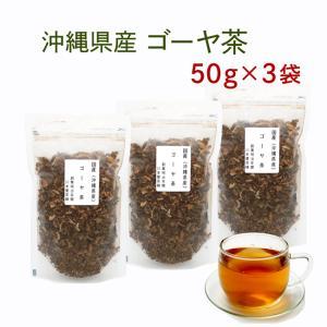 ゴーヤ茶 ノンカフェイン 健康茶 沖縄県産 50g×3袋セット kawamotoya