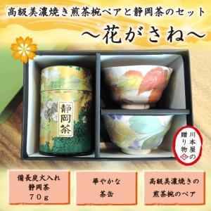 敬老の日 お茶 湯呑セット 湯のみ 素敵なペア花がさね 即日発送 プレゼント|kawamotoya