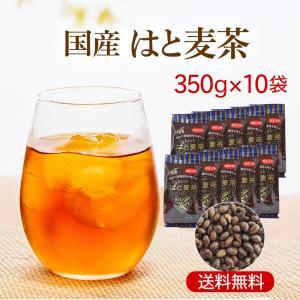 ハトムギ茶 はと麦茶 国産 健康茶 ノンカフェイン お徳用 10袋セット|kawamotoya