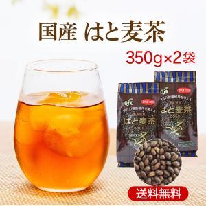 ハトムギ茶 はと麦茶 国産 お試しセット ノンカフェイン 健康茶 350g×2袋|kawamotoya