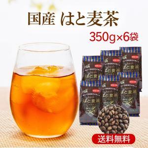 ハトムギ茶 はと麦茶 国産 健康茶 ノンカフェイン 350g×6袋セット|kawamotoya