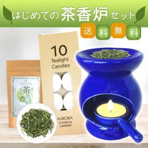 アロマ 茶香炉セット 茶香炉&ローソク&茶葉セット ギフト gift|kawamotoya