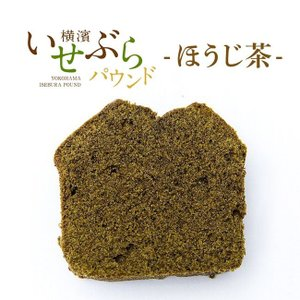 敬老の日 パウンドケーキ ギフト 「ほうじ茶」ワンピースカット プレゼント gift|kawamotoya
