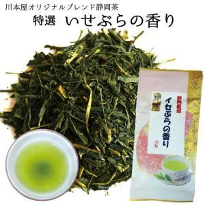 特選 静岡茶 当店厳選オリジナル茶「イセぶらの香り」100g 日本茶|kawamotoya