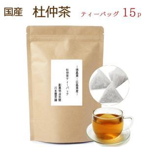 杜仲茶 ティーバッグ ティーパック とちゅう茶 国産 濃厚 3g×15p|kawamotoya