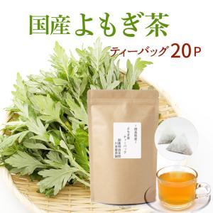 よもぎ茶 ヨモギ茶 ティーバッグ ティーパック 国産 3g×20P|kawamotoya