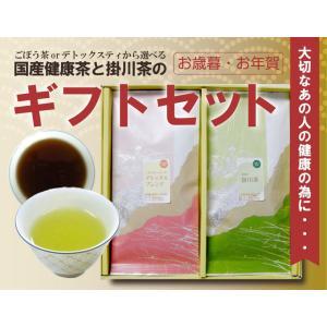 お茶 静岡茶 掛川茶 と 国産のギフトセット 掛川セット プレゼント gift|kawamotoya