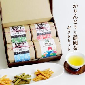 敬老の日 ギフト 横浜 gift お茶 かりんとう 詰め合わせセット|kawamotoya