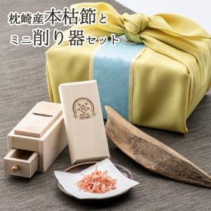 お中元 御中元 ギフト 鰹節 ミニ削り器セット 風呂敷包装付き gift|kawamotoya